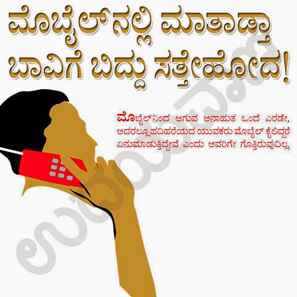 Love Feeling Quotes In Kannada Language