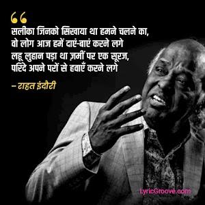 Saleeka Jinko Sikhaya Tha Humne Chalne Ka - Rahat Indori | Shayari