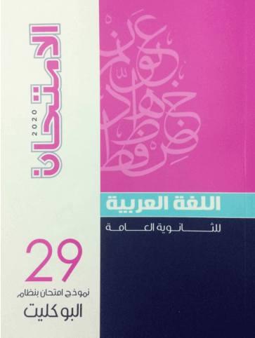 بوكليت الامتحان عربي 2020 pdf ثانوية عامة