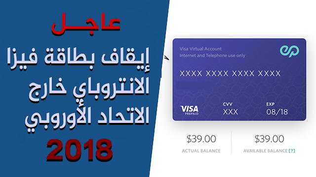 عاجل إيقاف بطاقة فيزا الانتروباي خارج الاتحاد الاوروبي 2018