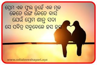 Odia love shayari | latest love shayari odia 2020