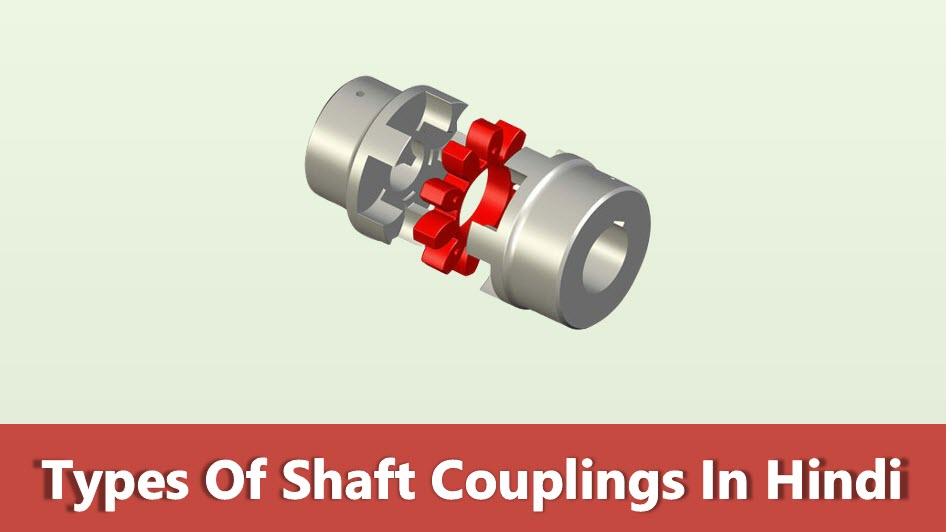 what-is-shaft-coupling-and-types-of-shaft-couplings-in-hindi