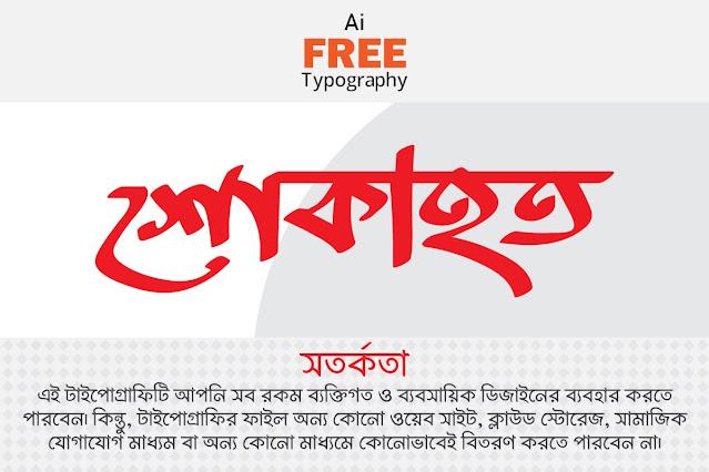 Download all Bangla typography for free. ফ্রিতে সকল বাংলা টাইপোগ্রাফি ডাউনলোড করুন। বাংলা টাইপোগ্রাফি ডিজাইন: শোকাহত - Typo Barii