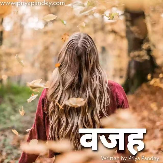 वजह Wajah Latest Hindi Quotes Written By Priya Pandey in 2021