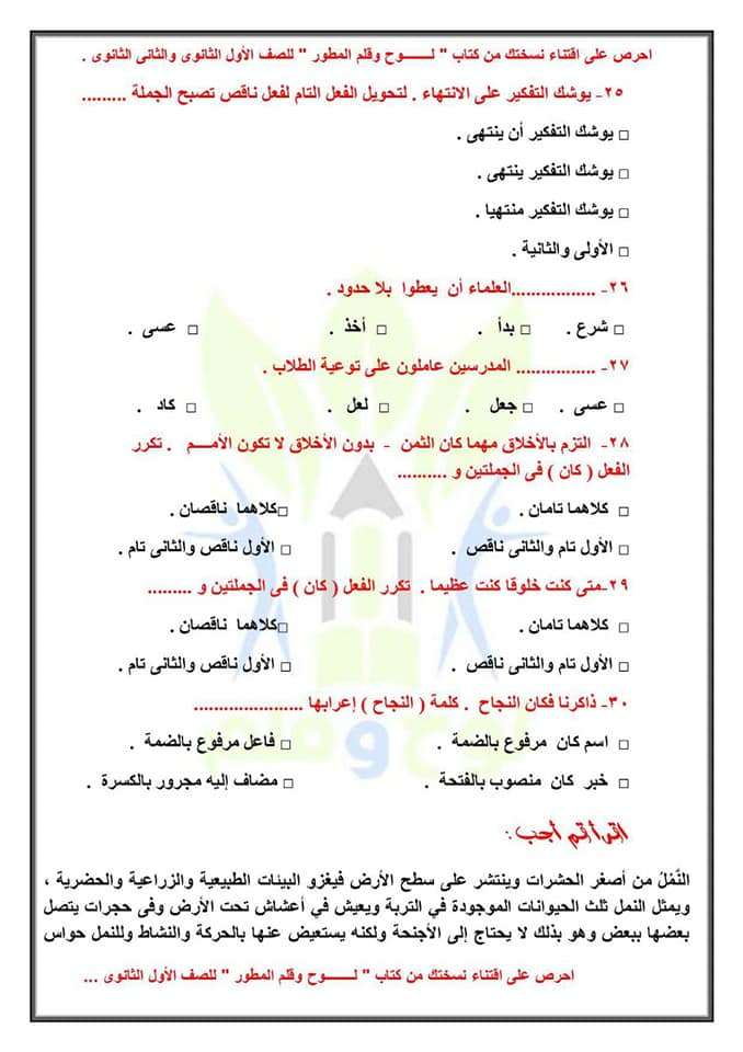 اسئلة امتحان اللغة العربية 1 ثانوي نظام جديد أ/ محمد منصور فياض 7