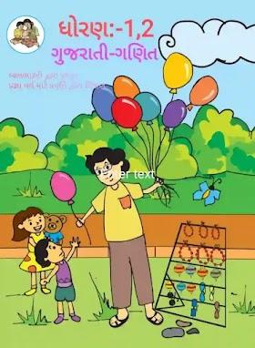 PRAGNA HOME AND CLASS WORK BOOK BY BALBHARATI