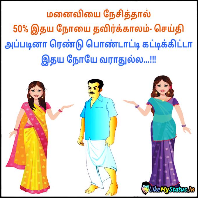 மனைவியை நேசித்தால்... Husband Wife Tamil Funny Quote Image...