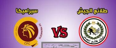 مباراة طلائع الجيش وسيراميكا ماتش اليوم مباشر 18-1-2021 والقنوات الناقلة في الدوري المصري