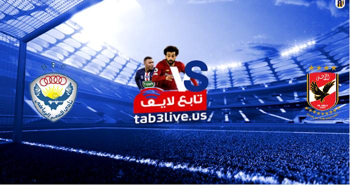 نتيجة مباراة الأهلي والنصر المصري اليوم 2021/04/14 كأس مصر