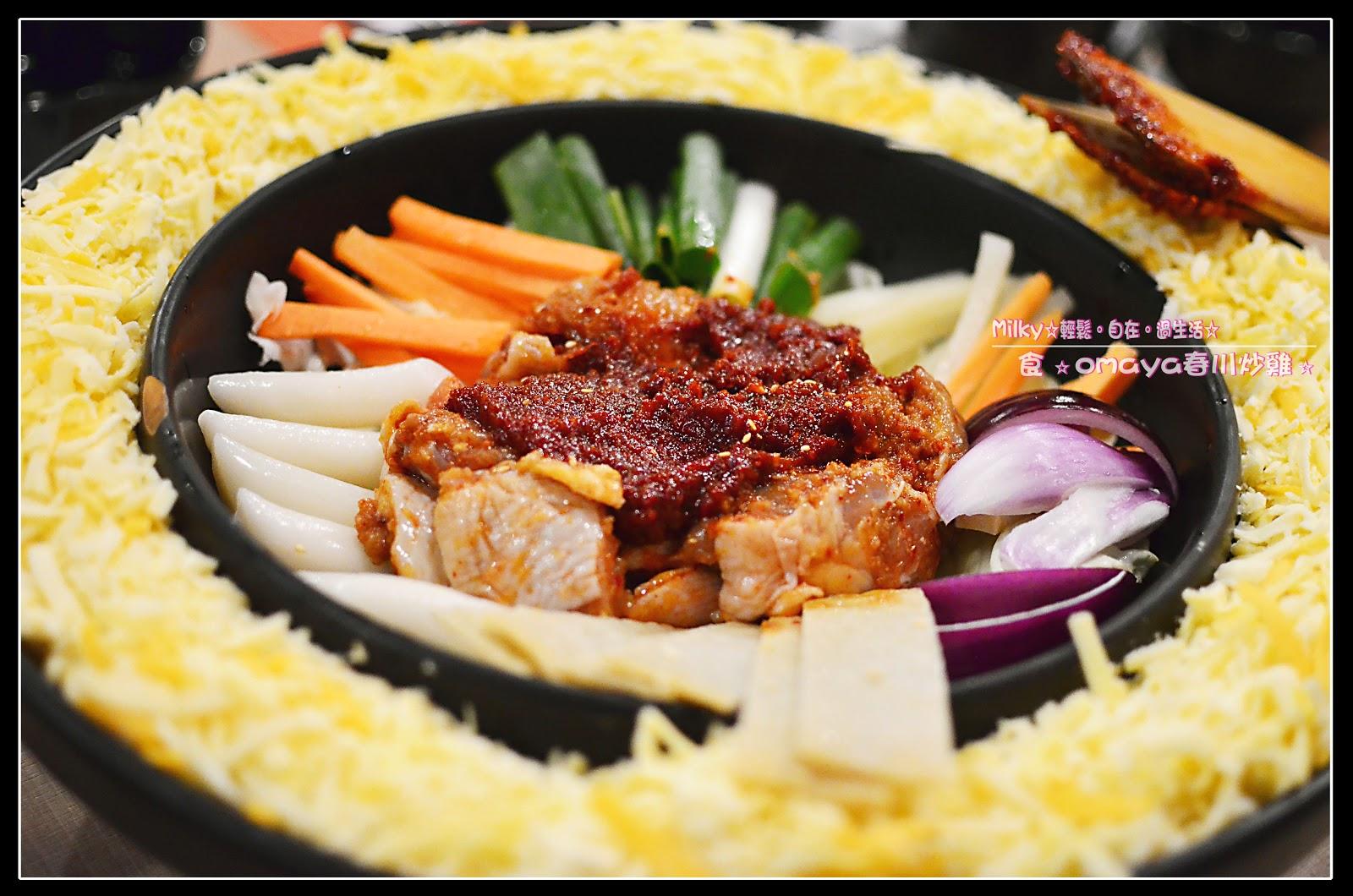 Milky的輕鬆自在過生活: 林口 - 春川炒雞
