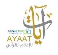 قناة ايات للقران الكريم بث مباشر