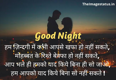 Good Night Love images for Girlfriend in Hindi