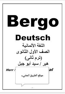 مذكرة اللغة الألمانية للصف الاول الثانوي الترم الثاني 2020، هير سيد أبو جبل