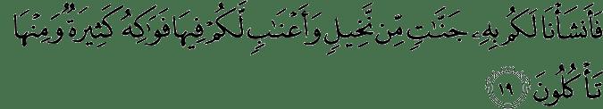 Surat Al Mu'minun ayat 19