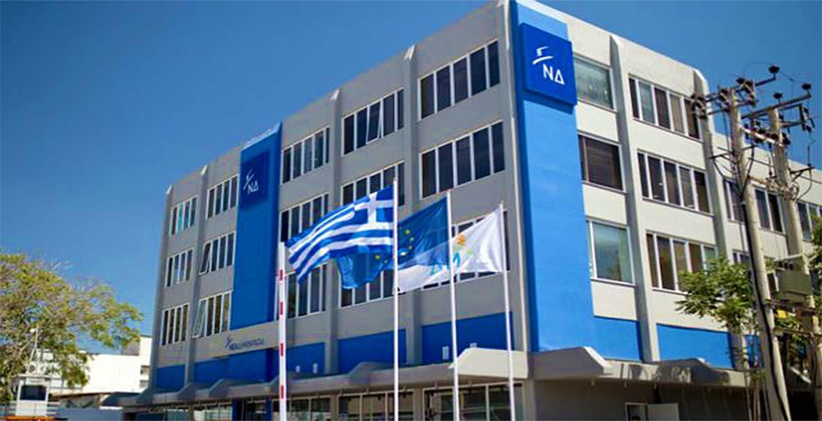 ΝΔ για το λεγόμενο «απολογισμό» του ΣΥΡΙΖΑ