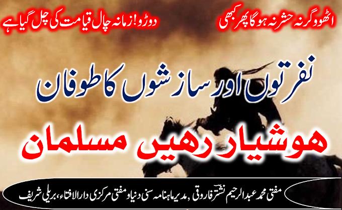نفرتوں اورسازشوں کا طوفان !ہوشیار رہیں مسلمان