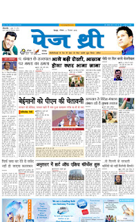 Page3 Newspaper,4 Dev 2016
