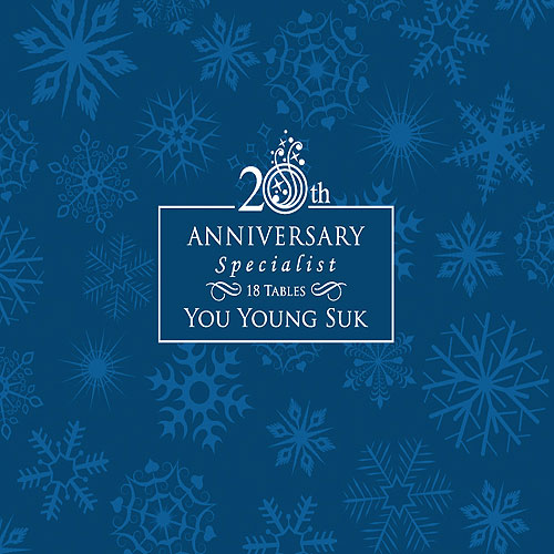 Various Artists – You Young Suk – 20th Anniversary Album