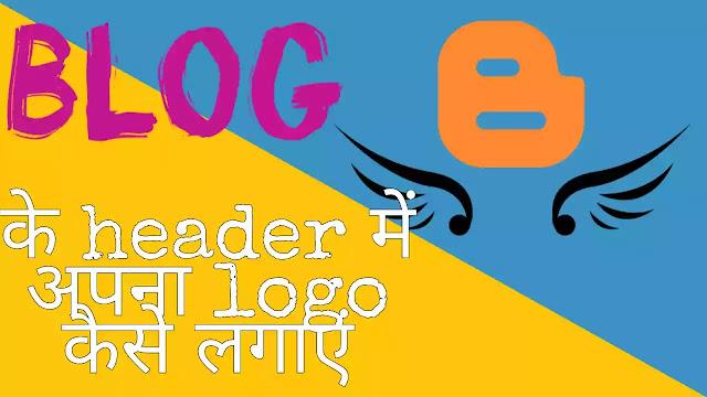 Blogger blog ke header me apna logo kaise add kare 2020-21 Tec India Sandeep.