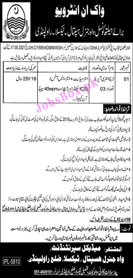 Wah General Hospital Taxila Jobs 2021 in Pakistan for Data Entry Operator