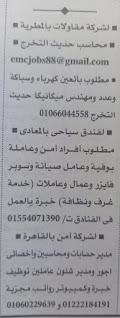 بالرواتب عاجل وظائف اهرام الجمعة 11 يونيو 2021 مع الصور