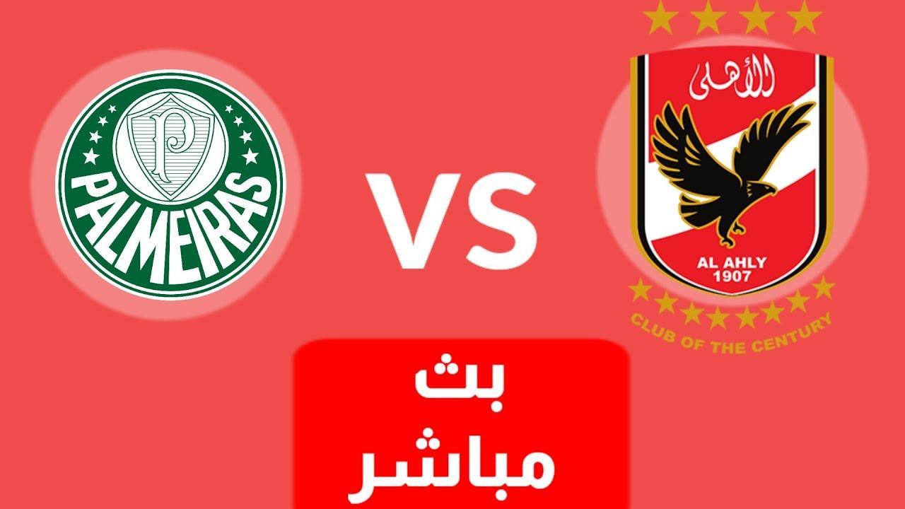 بث مباشر مباراة الأهلي ضد بالميراس اليوم