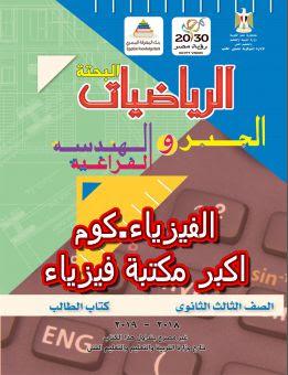 تحميل كتاب الجبر للثانوية العامة pdf