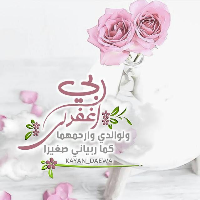 مدونة رمزيات ربي اغفرلي ولوالدي وارحمهما كما ربياني صغيرا