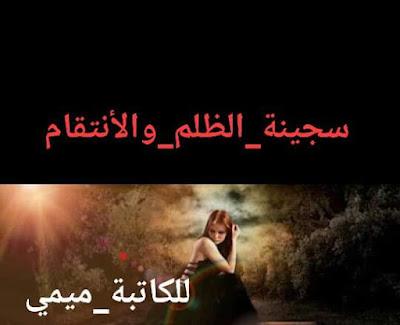 رواية سجينة الظلم والانتقام الحلقة الثالثة 3 بقلم ميمي