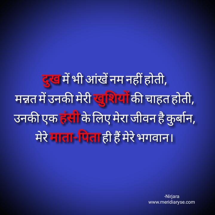 Maa Baap Shayri in Hindi