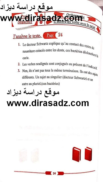 Résoudre des exercices de français pour la première année page  24