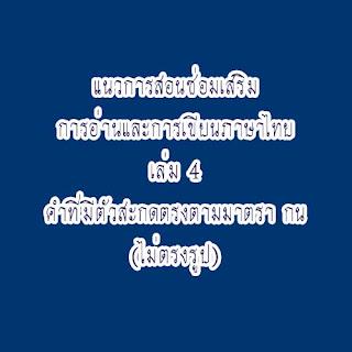 แนวการสอนซ่อมเสริมการอ่านและการเขียนภาษาไทย  ชุดคำที่มีตัวสะกดตรงตามมาตรา กน (ไม่ตรงรูป) [ดาวน์โหลดไฟล์ pdf]