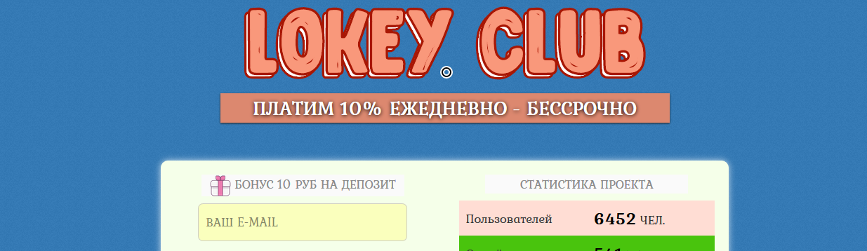Мошеннический сайт lokey.club – Отзывы, развод, платит или лохотрон?