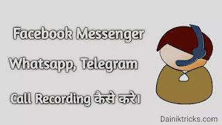 Facebook messenger call record kaise kare ?, या whatsapp calls record kaise kare ?, या telegram calls record kaise kare