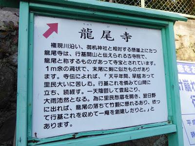 龍尾寺(りゅうびじ) 解説