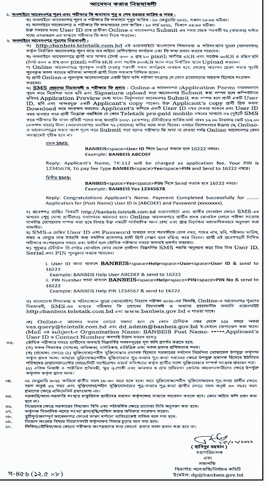 শিক্ষা মন্ত্রণালয় নিয়োগ বিজ্ঞপ্তি ২০২১