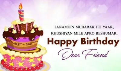 Birthday ( HBD ) wishes for friend in hindi