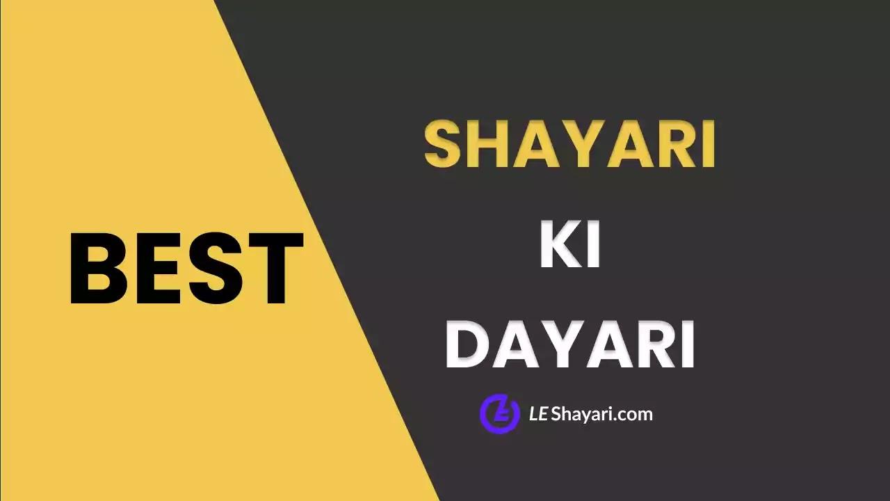 Shayri ki Dayri