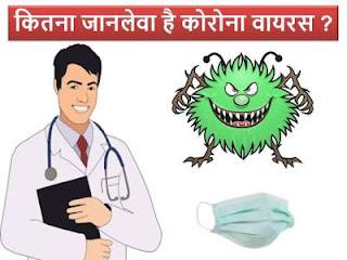 corona-virus-in-hindi