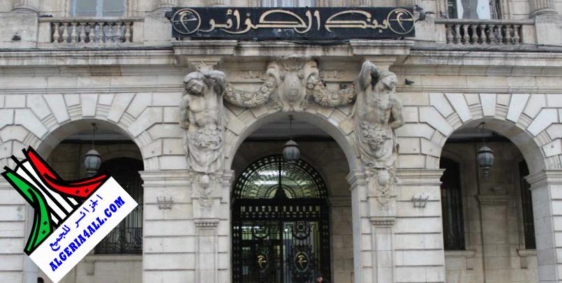 صور البنك المركزي الجزائري