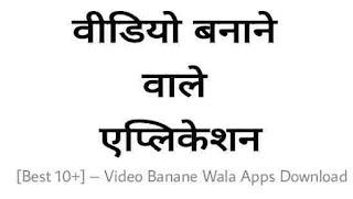 वीडियो बनाने वाले एप्लिकेशन [Best 10+] – Video Banane Wala Apps Download