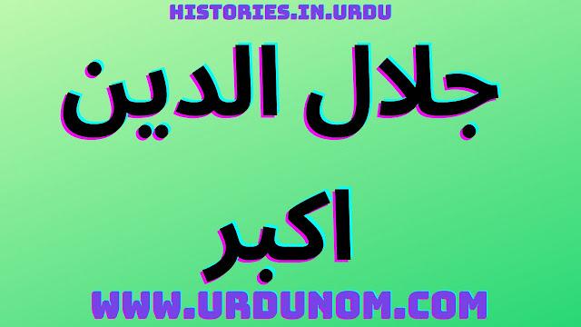 Jalaluddin Akbar History in Urdu | جلال الدین اکبر