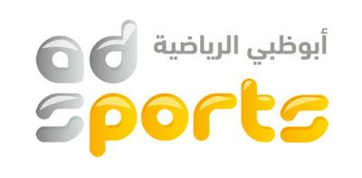مشاهدة قناة ابو ظبي الرياضيه اون لاين AD SPORT 4 Live