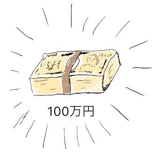 100万円達成!