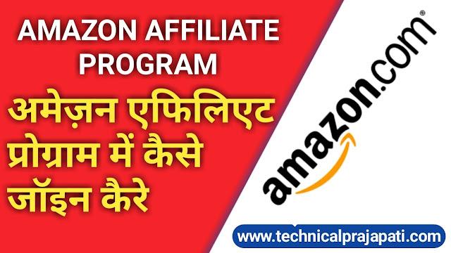 Amazon affiliate marketing program mein kaise join kare