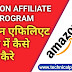 The Ultimate Guide To AMAZON AFFILIATE MARKETING PROGRAM
