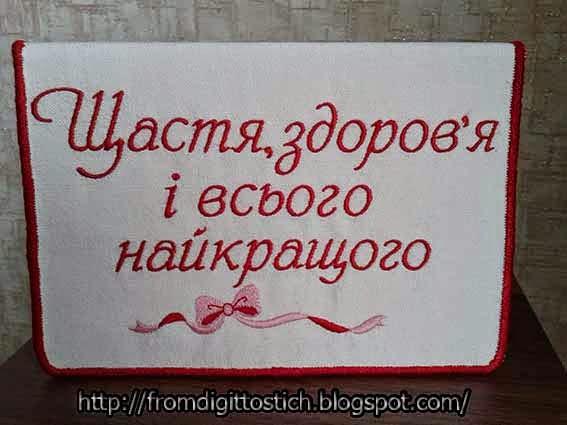 поздравление на украинском
