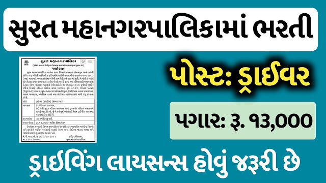 Surat Municipal Corporation (SMC) Recruitment for Driver Posts 2020