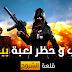 دولة عربية تقرر حظر لعبة PUBG