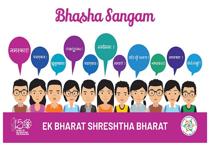 Bhasha Sangam Complete Information